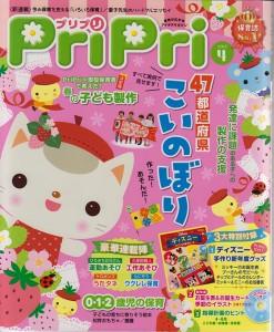 」プリプリ雑誌