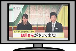 hukuiテレビ画面